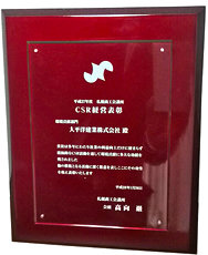 CSR経営表彰(環境部門)