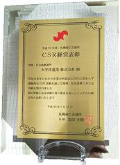 CSR経営表彰(地域・社会貢献部門)