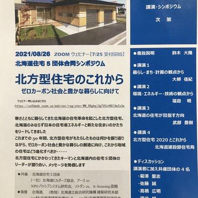 北海道住宅5団体合同シンポジウム