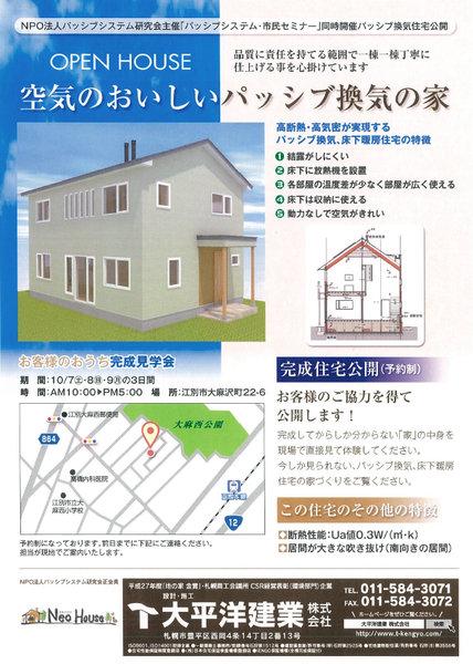 【予約制】10/7(土)・8(日)・9(祝月) 完成見学会開催!