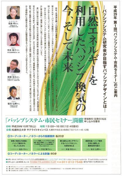10/7(土)「パッシブシステム・市民セミナー」開催