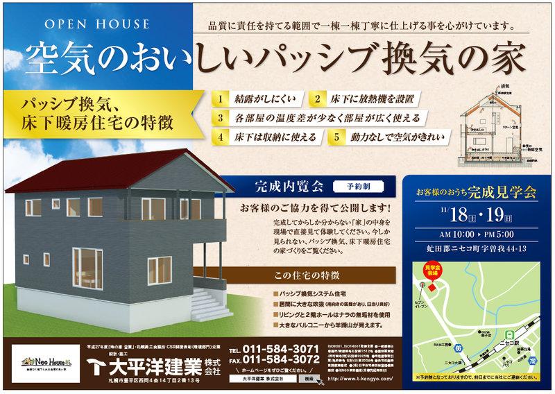 【予約制】11/18(土)・19(日) 完成見学会開催!