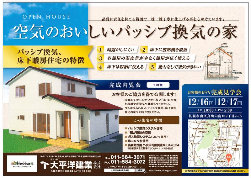 【予約制】12/16(土)・17(日) 完成見学会開催!