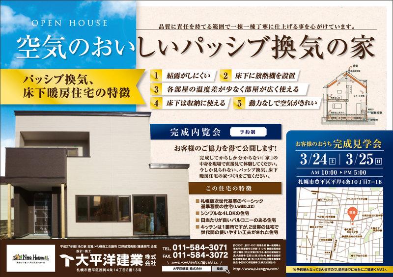 【予約制】3/24(土)・25(日) 完成見学会開催!