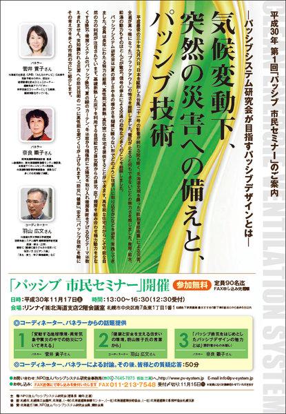 11/17(土)「パッシブ 市民セミナー」開催