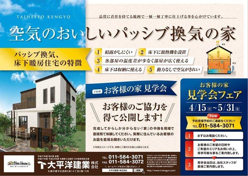 【予約制】4/15(月)~5/31(金) 「空気のおいしいパッシブ換気の家」見学会フェア開催!