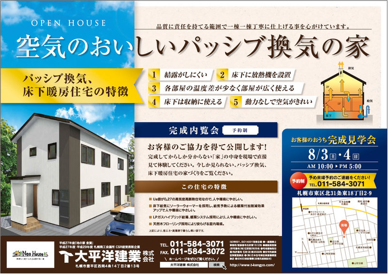 【予約制】「空気のおいしいパッシブ換気の家」お客様のお家 見学会 開催中!