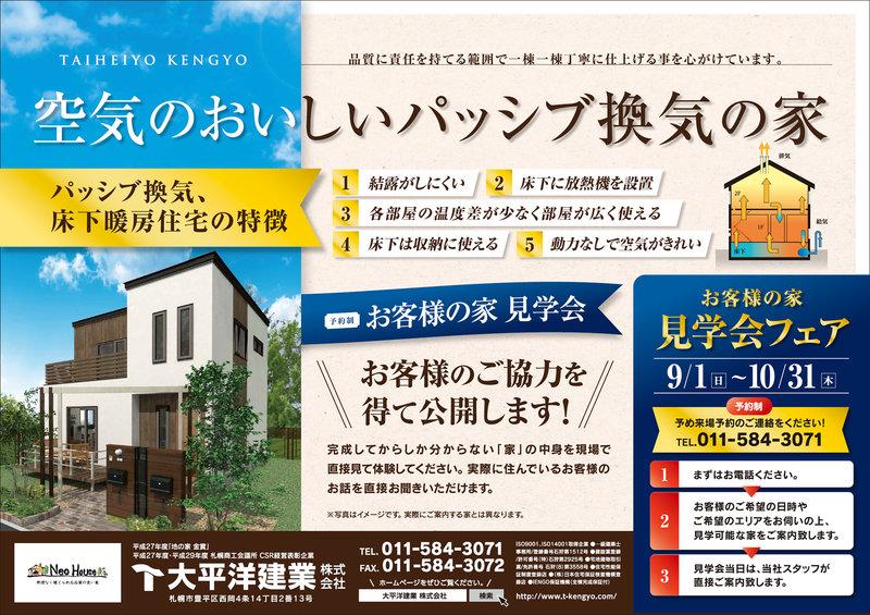 【予約制】9/1(日)~10/31(木)「空気のおいしいパッシブ換気の家」お客様のお家 見学会フェア 開催!