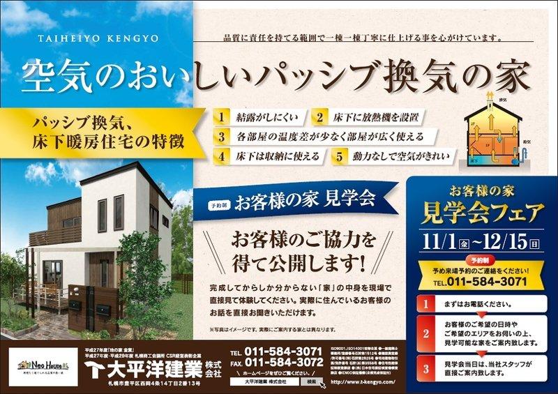 【予約制】11/1(金)~12/15(日)「空気のおいしいパッシブ換気の家」お客様のお家 見学会フェア 開催!