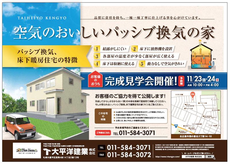 【予約制】11/23(土)・24(日)「空気のおいしいパッシブ換気の家」お客様のお家 完成見学会 開催!