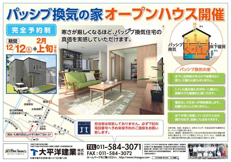 【完全予約制】12/12(土)~2月上旬 パッシブ換気の家 オープンハウス開催
