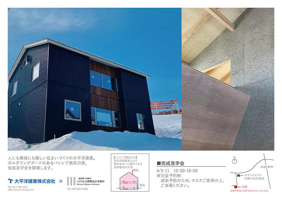 【完全予約制】パッシブ換気の家 完成見学会 開催